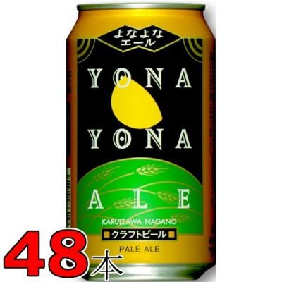 よなよなエール ヤッホーブルーイング 地ビール 350ml缶 48本 当社指定地域送料無料 Liq ビール 2020限定