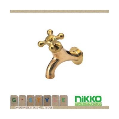 水栓柱 立水栓 ニッコーエクステリア オプション 蛇口 HシリーズH204 オプション 蛇口 クロスアーチ ゴールド(真鍮)
