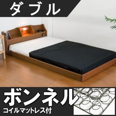 日本製 ベッドフレーム ダブルベッド マットレス付き 棚付き 照明付き コンセント付 フロアベッド ローベッド ボンネルコイルスプリングマットレス付