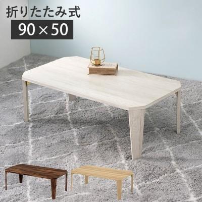 折れ脚テーブル 90×50cm ビンテージ古木調 折りたたみ センターテーブル 机 ローテーブル コンパクト おしゃれ 代引不可