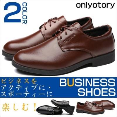 [2色]ビジネスシューズ メンズ フォーマル 脚長 紳士靴 紐タイプ パーティー ストレートチップ Uチップ 靴 メンズシューズ