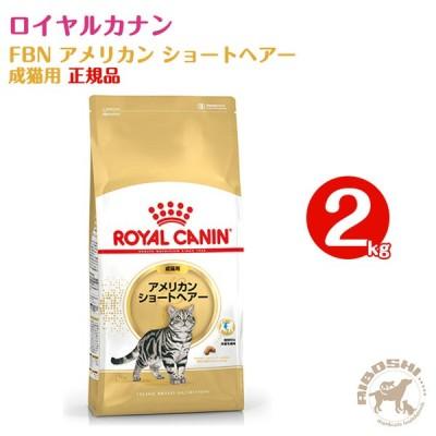 ロイヤルカナン ROYALCANIN FBN アメリカン ショートヘアー 成猫用(2kg)【配送区分:W】