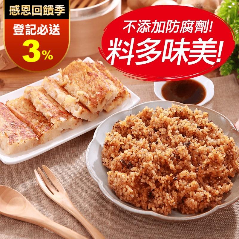 【中山招待所】頂級干貝蝦醬蘿蔔糕/紅酒桂花釀桂圓米糕
