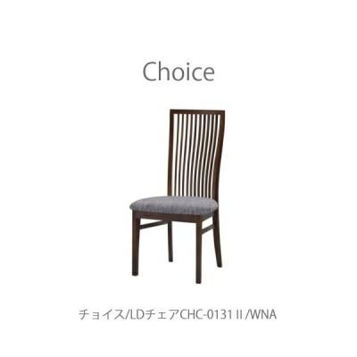 チョイス チェア CHC-0131 ll WNA【Choice/選ぶ/組み合わせ/リビング/ダイニング/家族時間/おうち時間/ミキモク】
