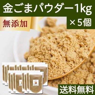 金ごま パウダー 1kg×5個 セサミン サプリ 粉末 金ゴマ 金胡麻 送料無料