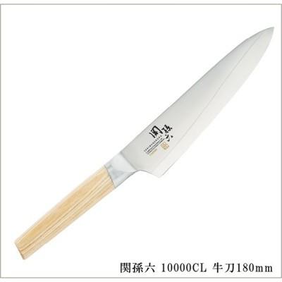 関孫六 包丁 10000CL 牛刀 180mm 貝印 AE5255 日本製 KAI