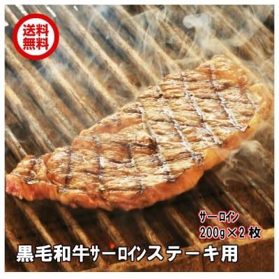 「肉の石川」黒毛和牛サーロインステーキ 400g/200gが2枚 サーロイン 化粧箱入り 冷凍 送料無料 産直 贈答 ギフト プレゼント お中元 お歳暮  ステーキ