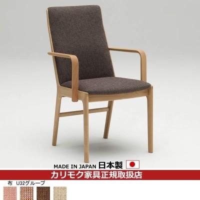 カリモク ダイニングチェア/ CU41モデル 平織布張 肘付食堂椅子 (COM オークD・G・S/U32グループ)  CU4130-U32