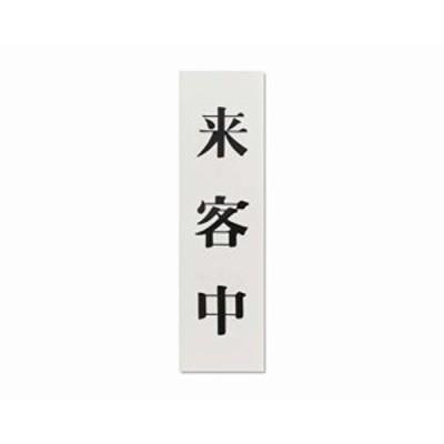 光(Hikari) 光 プレート 来客中-空室 両面 140x40x2mm UP144A-4 UP144A-4