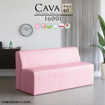 ソファ ベンチ ストライプ ベンチソファー 長椅子 背もたれ リビング ダイニングソファ 可愛い かわいい Cava 1600L アームレス パターン