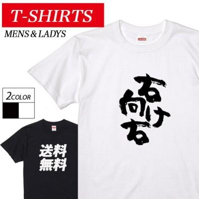おもしろ Tシャツ 右向け右 半袖 長袖 ロング キッズ カップル メンズ レディース 文字 名前 名言 お土産 スポーツ 夫婦
