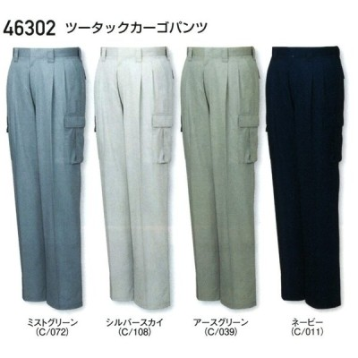 【春夏物】 自重堂 作業服 作業ズボン ツータックカーゴパンツ 46302