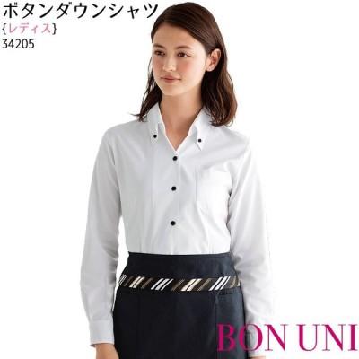 34205 女性用ボタンダウンシャツ レディース フード ショップ カフェ レストラン ホテル おしゃれ 制服 ユニフォーム BON UNI ボンユニ ボストン商会