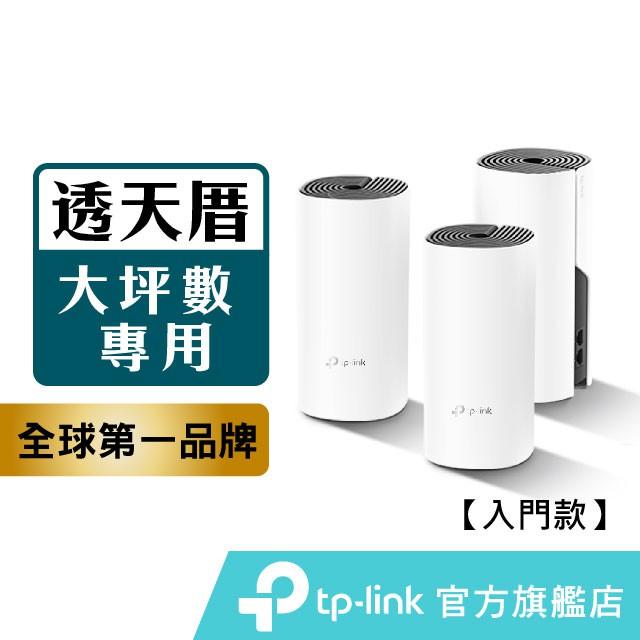TP-Link  Mesh網狀路由器 wifi無線網路分享器 Deco M4 AC1200 透天厝多樓層 大坪數