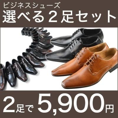 ビジネスシューズ メンズ 2足セット 中身が見える 福袋 2020 合成革靴 ストレートチップ プレーントゥ 紳士 おしゃれ