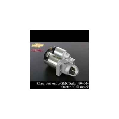 アストロ サファリ ブレイザー 99-04y スターター セルモーター 保証付 AS18