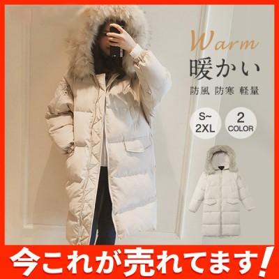ダウンコート ロング丈 コート ダウン 中綿 冬服 ジャケット レディース フードファー付 アウター 暖かい 防風 防寒 オシャレ 大きいサイズ 軽量