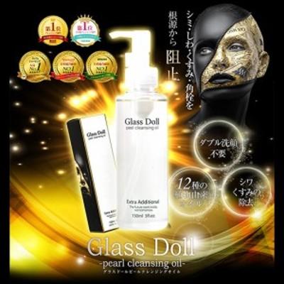 キレイになりたい⇒シミ・しわ・たるみ…老顔を洗い流すクレンジングオイル【Glass Doll(グラスドール)】materi24P5
