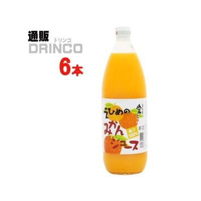 ジュース えひめの みかんジュース 1L 瓶 6 本 ( 6 本 × 1 ケース ) 伯方