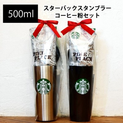 スターバックス タンブラー タンブラーセット ステンレス コーヒー ドリップコーヒー コーヒー粉 ギフト プレゼント パイクプレイスロースト粉 70g STARBUCKS…