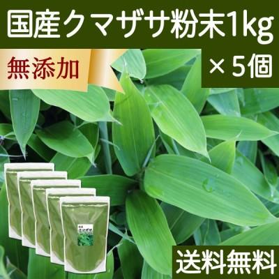 クマザサ青汁粉末 1kg×5個 熊笹 パウダー クマザサ茶 国産 送料無料