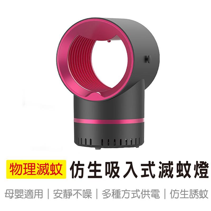 宏晉 Hongjin E200 吸入式捕蚊燈 仿生光觸媒捕蚊燈 USB捕蚊器 滅蚊器 有效驅蚊