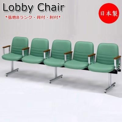 ロビーチェア 日本製 5人掛け 肘付 長椅子 待合椅子 ロビーベンチ 椅子 イス ロビー用チェア 座面取外し可能 張地Bランク MT-1018
