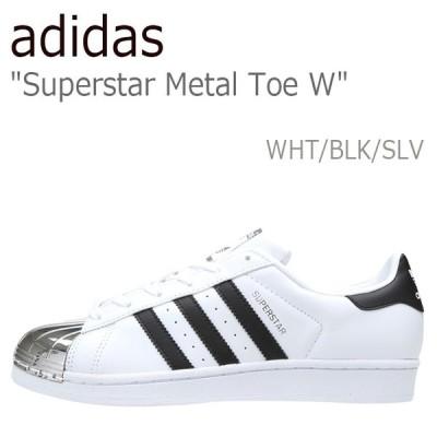 adidas Superstar Metal Toe W Running White Core Black Silver Metallic アディダス スーパースター メタル BB5114 シューズ