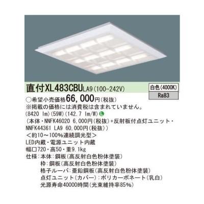 パナソニック(昼白色)格子タイプ天井直付型570角・天井埋込型540角兼用LED・FHP32形×4灯相当・XL474CBVLA9