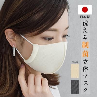 【在庫あり即納】洗える マスク [1枚] 日本製 制菌加工 繰り返し使用OK ウレタンマスク 立体マスク 布マスク