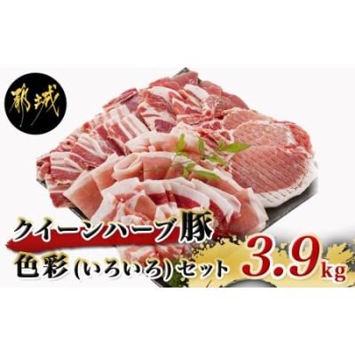 「クイーンハーブ豚」色彩(いろいろ)3.9kgセット_AD-2903