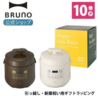 【公式】 BRUNO ブルーノ crassy マルチ圧力クッカー