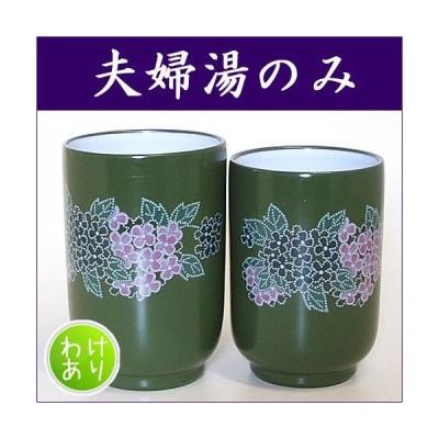 常滑焼 湯のみ セット 【わけあり★緑泥紫陽花】 夫婦湯のみ わけあり品