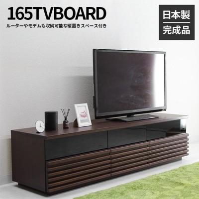 テレビ台 テレビボード ローボード 完成品 幅165cm 木製 北欧風