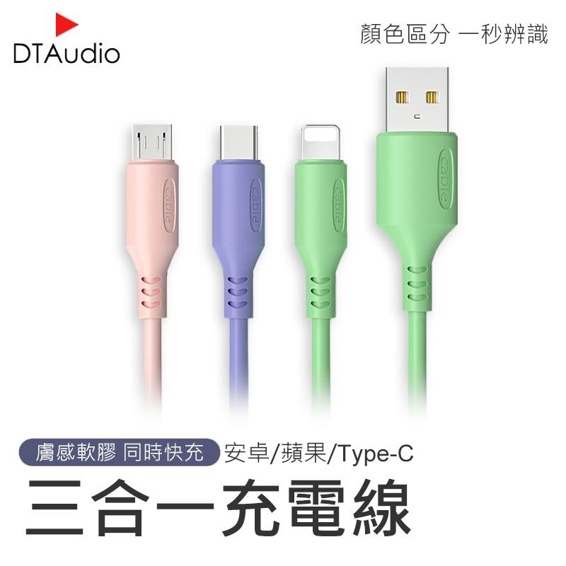 三合一液態充電線 軟膠充電線 傳輸線 數據線 充電線 頻果 安卓 Type-C