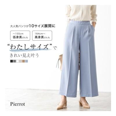 Pierrot 高見えストレートワイドパンツ 美脚 ワイドパンツ 高見え レーヨン混 ワイド グレー  レディース