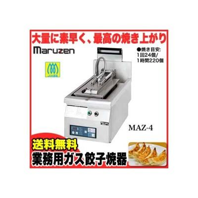 自動餃子焼器 MAZ-4  LPG(プロパンガス)メーカー直送/代引不可