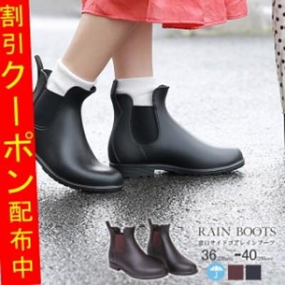 レインブーツ 長靴 雨対策 防水 サイドゴア ショートブーツ ローヒール69sh5965