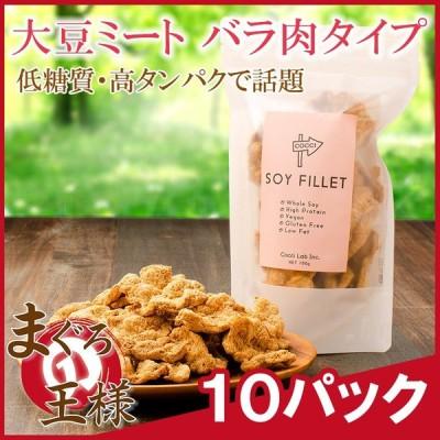 大豆ミート ソイミート フィレ バラ肉タイプ 100g ×10パック