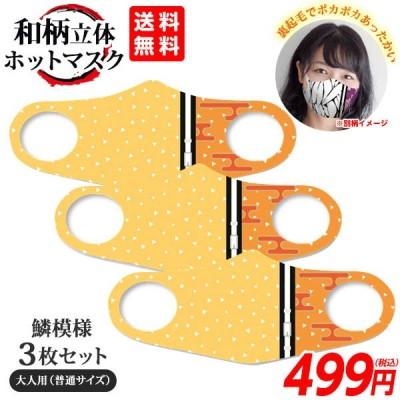 和風立体ホットマスク 大人用(普通サイズ) 鱗模様 3枚セット ゆうパケット 送料無料[UPK]