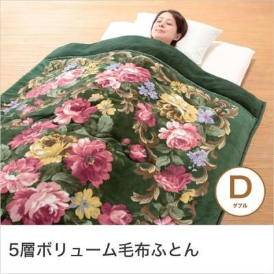 掛け布団 ダブルサイズ ダブル毛布 掛けふとん 掛布団 毛布布団 毛布ふとん 5層構造 ボリュームたっぷり 軽量 花柄模様