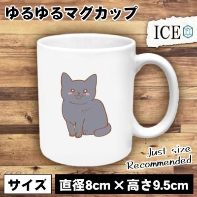 ネコ おもしろ マグカップ コップ 猫 ねこ ブリティッシュショートヘア  陶器 可愛い かわいい 白 シンプル かわいい カッコイイ シュール 面白い ジョーク ゆる