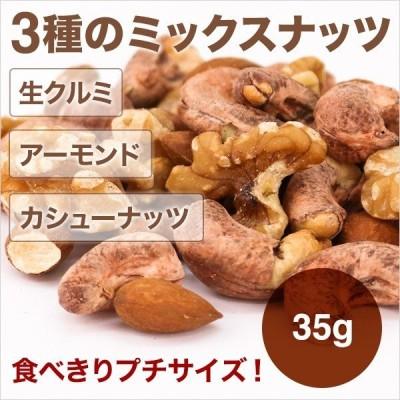 3種のミックスナッツ 35g