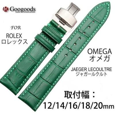 For  オメガ ジャガールクルト 幅12/14/16/18/20/22mm 時計バンド イタリア高級本革ベルト LB077
