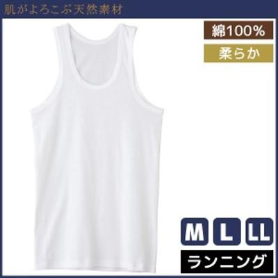 小スペース対応インナー ランニングシャツ ノースリーブ タンクトップ Mサイズ Lサイズ LLサイズ グンゼ GUNZE 綿100%   メンズ 紳士 男