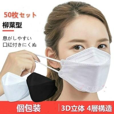 KF94マスク 4層構造 100枚 個包装 柳葉型 マスク 大人用 3D 不織布 男女兼用 立体マスク PM2.5 飛沫防止 飛沫感染 感染予防 口紅付きにくい