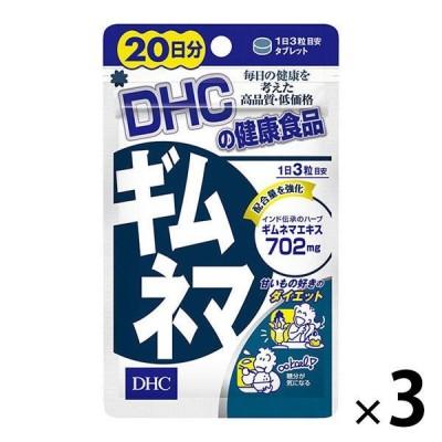 DHC ギムネマ 20日分×3袋 ダイエット ディーエイチシー サプリメント