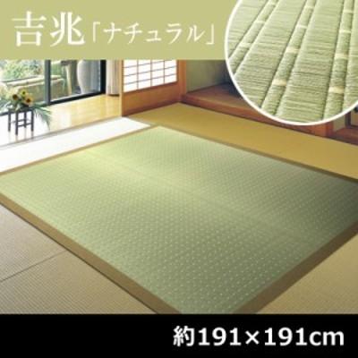 【送料無料】萩原 い草センターラグ 吉兆 裏ナシ 約191×191cm 28001402 ナチュラル
