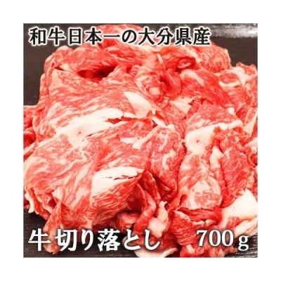 A4等級以上の黒毛和牛 和牛日本一の大分県産 おおいた豊後牛 切り落とし 700g 杵築市の食品スーパー神田楽市から直送 【送料込】