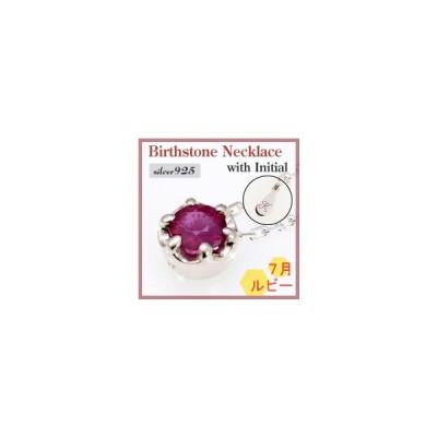 天然 ルビー ネックレス レディース 7月 誕生石 イニシャル刻印無料 ルビーネックレス シルバー925 ホワイトデー プレゼント ギフト